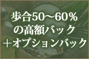 今なら期間限定キャンペーンにつき入店祝金大幅増量中!!日給50,000円も可能!