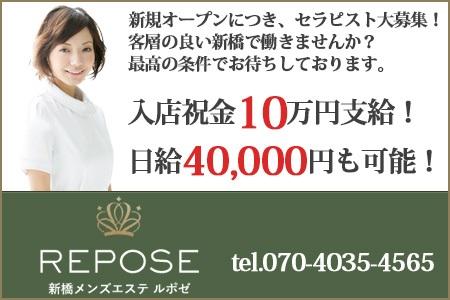 新橋 「REPOSE ルポゼ」求人画像