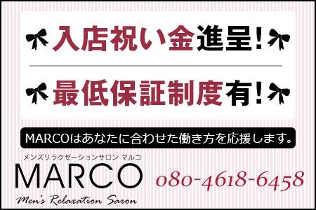Marco-マルコ-求人画像