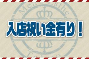 週刊エステ求人からの応募で採用の方には入店祝い金進呈(条件有り)!