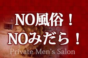 \NO風俗!/\NOみだら!/非風俗で安心感100%のメンズエステ(*'∀')