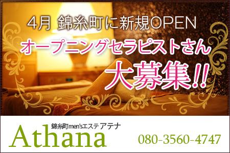 錦糸町men'sエステAthana(アテナ)求人画像