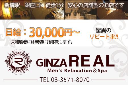 ギンザ レアル ~Ginza Real~求人画像