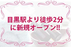 目黒駅より徒歩2分に新規オープン!!