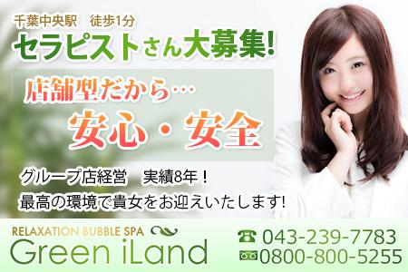 『Green iLand グリーンアイランド』求人画像