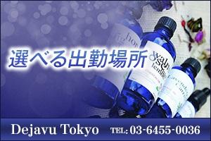 当店は西麻布、渋谷、白金とお部屋がございます。