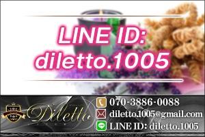 LINE ID: diletto.1005