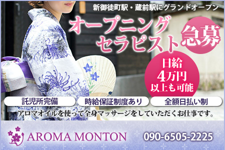 AROMA MONTON ~アロマモントン~求人画像
