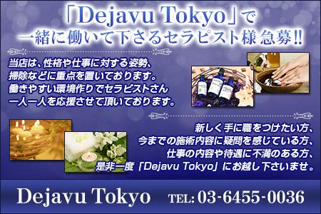 Dejavu Tokyo求人画像