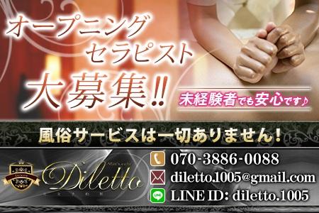 Diletto~ディレット求人画像