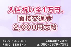 入店祝い金1万円、面接交通費2,000円支給
