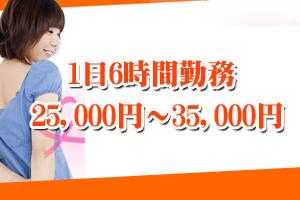 1日6時間勤務 25,000円~35,000円