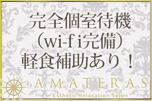 完全個室待機(Wi-Fi完備)でプライバシーもバッチリ!軽食補助もあります♪