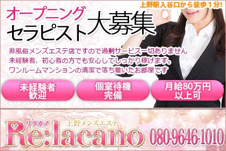 Re:lacano リラカノ求人画像