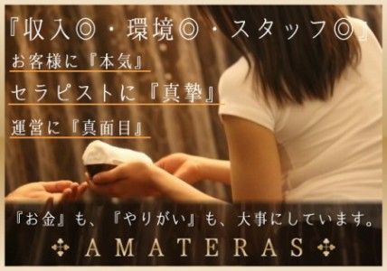 AMATERAS -アマテラス- 麻布十番求人画像