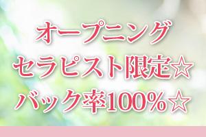 オープニングセラピスト限定☆バック率100%☆