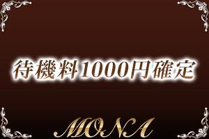 待機料1000円確定