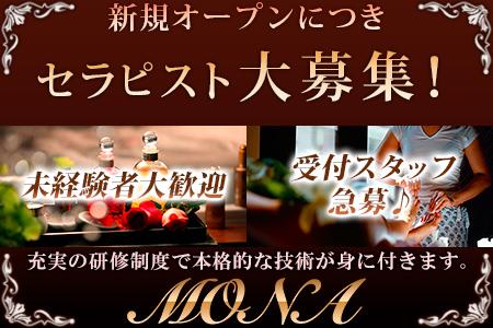MONA-モナ-求人画像