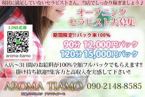 渋谷AROMA TIAMO(アロマティアーモ)の求人