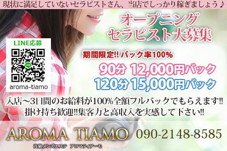 渋谷AROMA TIAMO(アロマティアーモ)求人画像