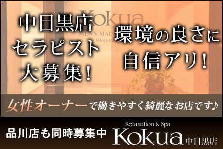 Kokua中目黒店求人画像
