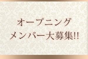 オープニングメンバー大募集!!