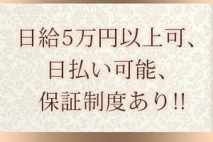 日給5万円以上可、日払い可能、保証制度あり!!