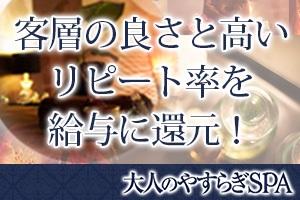 「完全歩合制50%以上~」「完全日払い制度」「日給3万円以上」「待機保証制度」などお給料も安定!