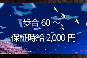 売上の60%~、保証時給2,000円