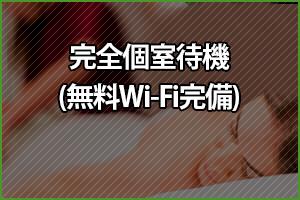 完全個室待機(無料Wi-Fi完備)