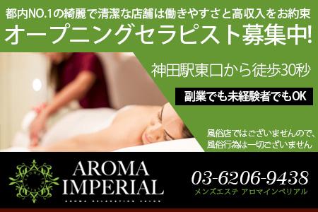 神田・秋葉原・新日本橋 アロマインペリアル求人画像