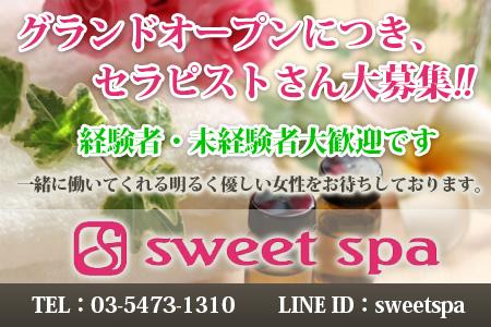 Sweet Spa~スイートスパ求人画像