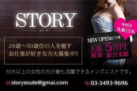 STORY~ストーリー求人画像