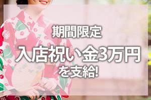 期間限定 入店祝い金3万円を支給!