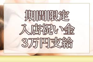 期間限定 入店祝い金3万円支給