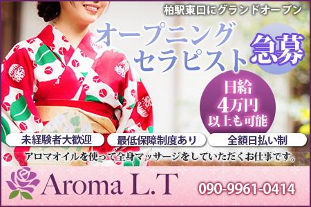 AROMA L.T(アロマ エルティ)求人画像