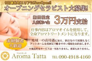 AROMA TATTA(アロマ タッタ)の求人