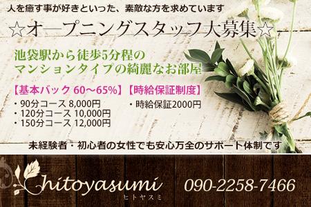 hitoyasumi~ヒトヤスミ~求人画像