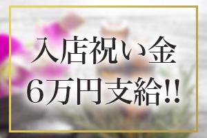 今だけ!!入店祝い金「6万円」支給致します!