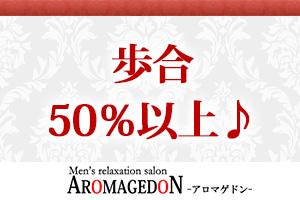 歩合給50%以上、貴女の頑張りに応えます!