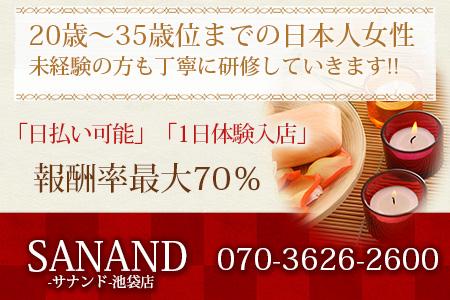 SANAND-サナンド-池袋店求人画像