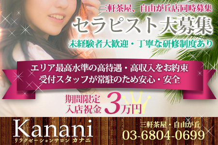 KANANI~カナニ 三軒茶屋店求人画像