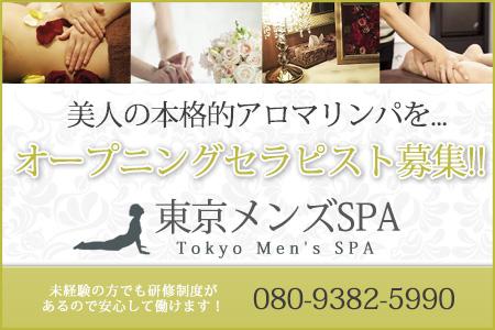 東京メンズSPA求人画像