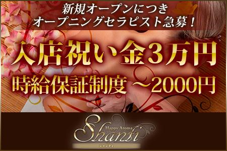 HappyAroma SHANTI~シャンティ求人画像