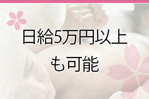 日給5万円以上も可能