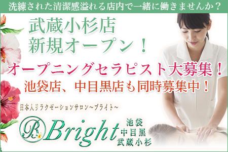 武蔵小杉Bright(ブライト)求人画像