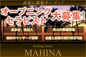 マヒナ赤坂の求人