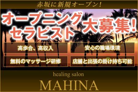 マヒナ赤坂求人画像