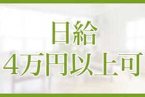 貴女の頑張りに応えます!日給4万円以上可能!