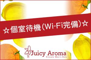 個室待機(Wi-Fi完備)